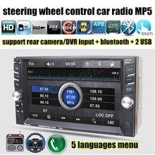 2 DIN 6.6 pulgadas de Coches Estéreo Bluetooth de Audio HD MP4 MP5 control del volante reproductor de Radio de la Pantalla Táctil 2 puerto USB DVR entrada