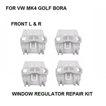 Okno ZESTAW DO NAPRAWIANIA dla VW MK4 GOLF BORA regulator okna elektrycznego klip przedni RGHT-LEFT korzystając z łączy z boku 1997-2006 tanie i dobre opinie Okno dźwigni i okna uzwojenia uchwyty PLASTIC Window Lever Window regulator Volkswagen Iso9001 W003-L + W003-R 00inch