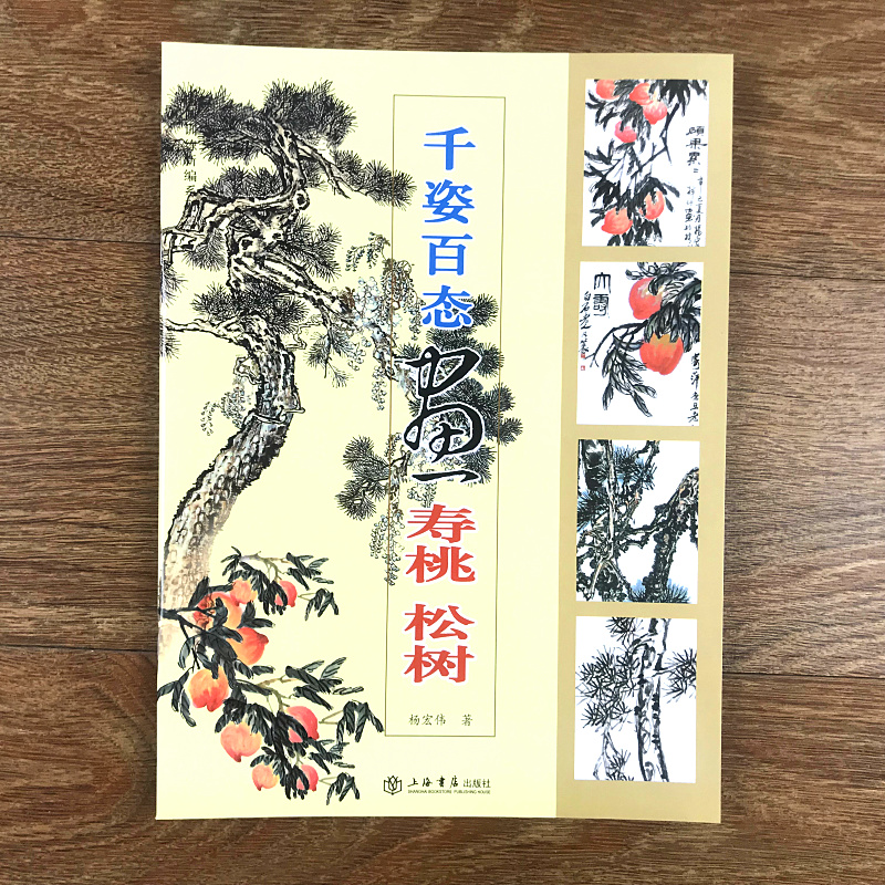 Chinese Painting Book Learn To Paint Peach-Shaped Mantou Pine In Different Poses And With Different Expressions