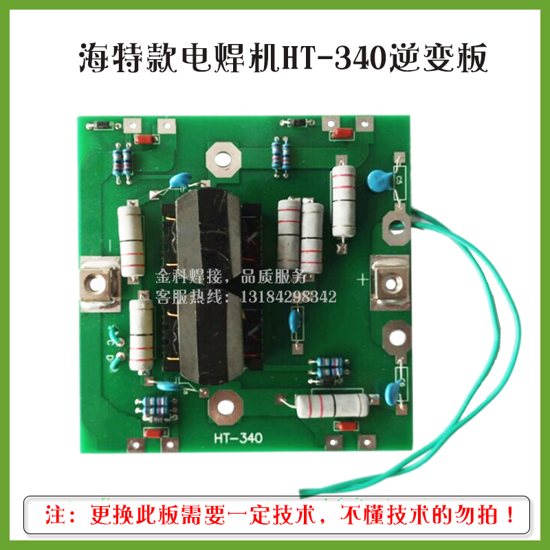 ZX7-250E Electric Welding Machine Control Circuit Motherboard /HT-340 Inverter Board / Circuit Board Accessories inverter md028nt37g motherboard cpu board control board 37kw