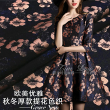 Free shipping Autumn and winter jacquard fashion fabric crisp dress jacket DIY fabrics wholesale high quality jacquard cloth
