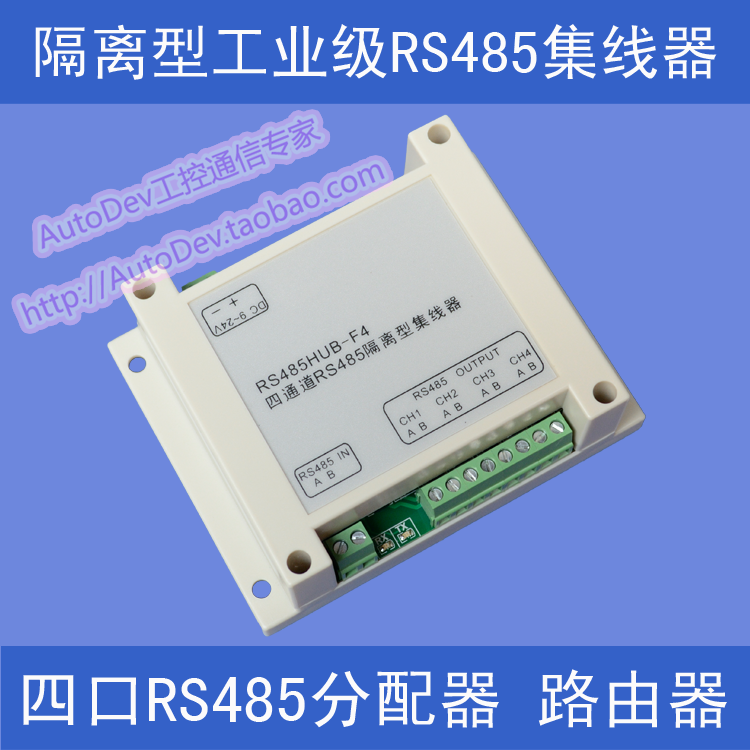 Isolated industrial grade four RS485 hub, 485 distributor, 485 router converter