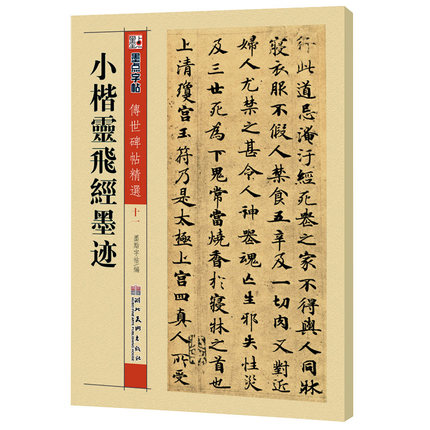 Chinese Calligraphy Book Ling Fei Jing Xiaokai Regular Script in Small chinese calligraphy book ling fei jing xiaokai regular script in small