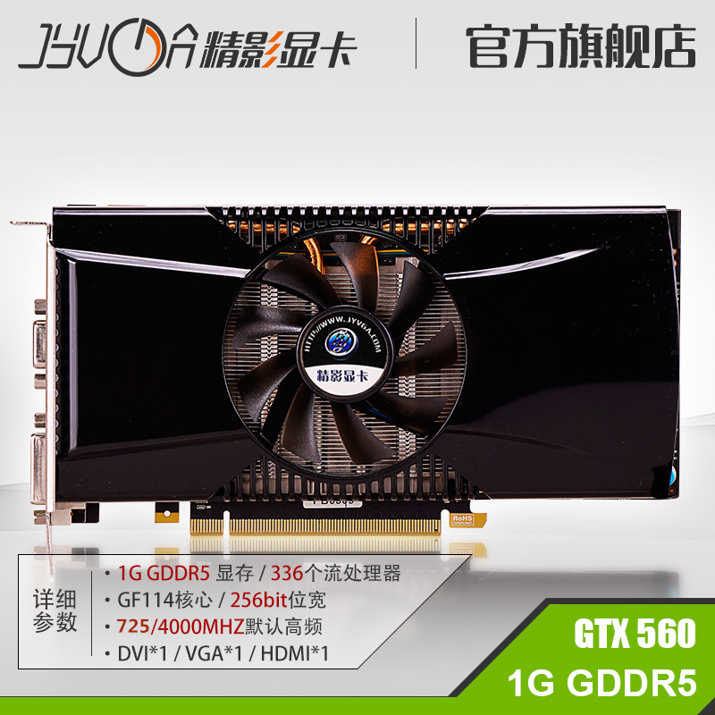 GTX560 1024M 1G.336SP movie players 256BIT double heat pipe