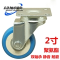 2 inch blue dual-bearing caster steering mute steering wheel chair furniture round wheel crib wheel caster