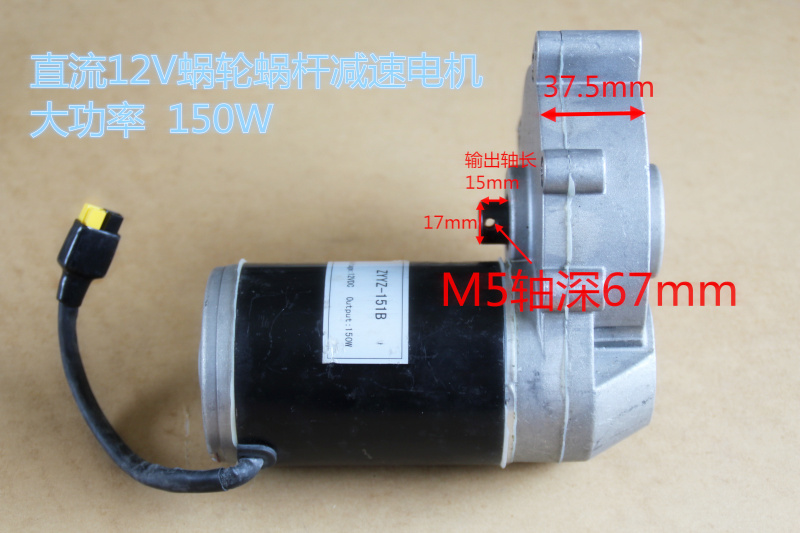 DC 12V brushed DC geared motor High power Large torque 150W worm gear motor