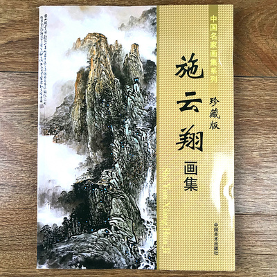 Chinese Painting Book Xieyi Painting Freehand Landscape Paintings Brush Work Art Textbook BY Shi Yun Xiang