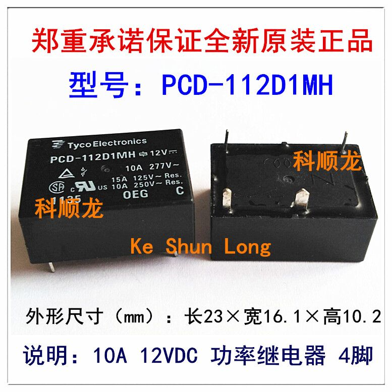 OZ-SS-124L relais de puissance 20 A 24VDC 8 broches x 10pcs
