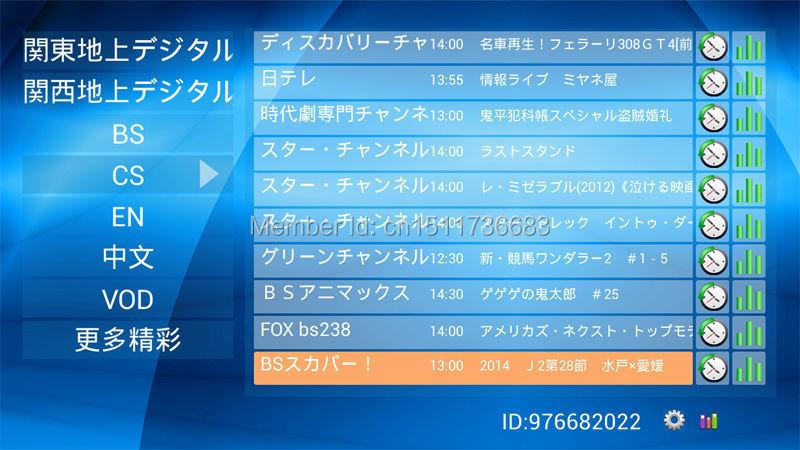 Japan IPTV HD Android TV Box J Sports NHK BS CS Japanese English