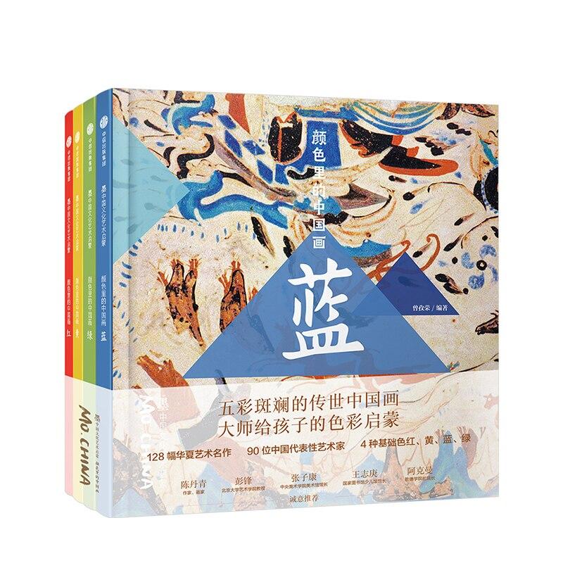 4 livres/ensemble chinois couleur peinture livre chinois Culture et Art livre d'éveil enfants image livre d'histoire