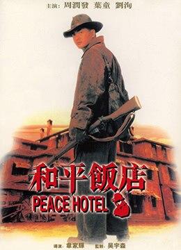 《和平饭店》1995年香港动作,西部电影在线观看