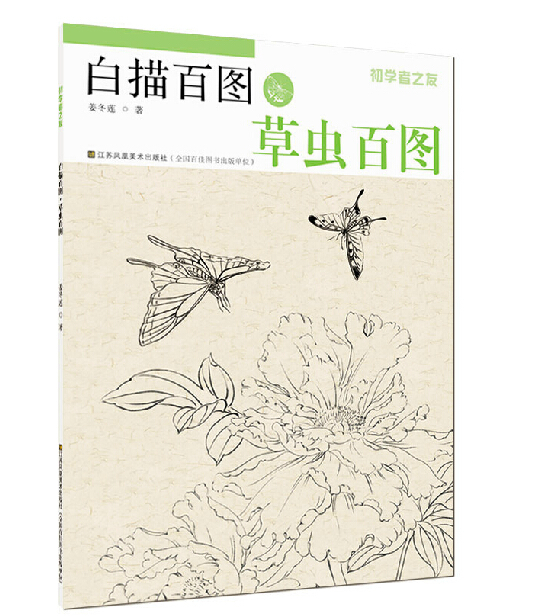 Chinese Book Grass-and-insect Painting By Gongbi (meticulous Brush Work) Art For Beginner Starter Learners