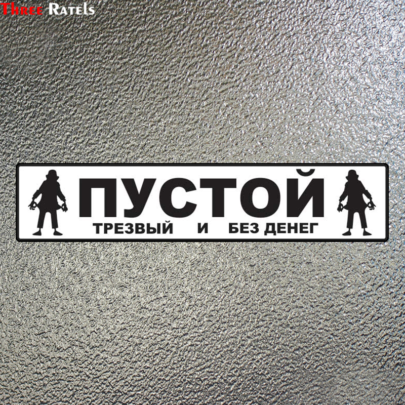 Three Ratels LCS220# 20x4.2cm Empty Sober And Without Money Colorful Car Sticker Funny Car Stickers Styling Removable Decal