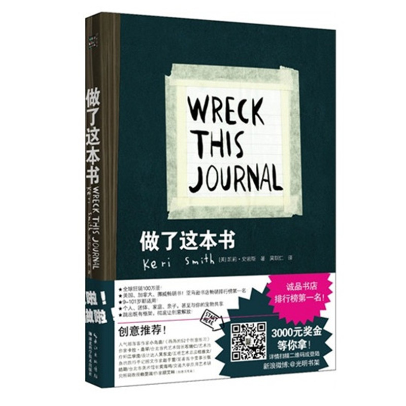 Wreck This Journal Everywhere [English Chinese 2 Language Book] polar soft strap white m xxl gen