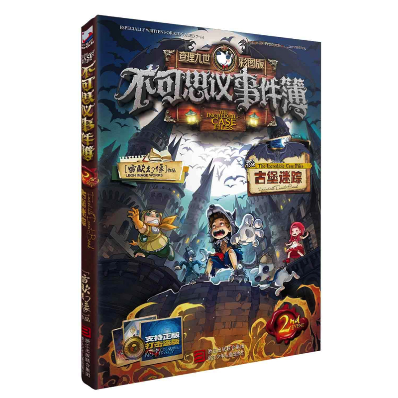 The Incredible Case Files 2: The Ancient Castle Adventure Popular Adventure Fiction For Kids Aged 9-16 Chinese Edition Novel