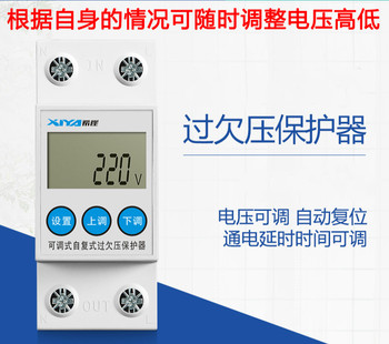 Adjustable Self Compound Undervoltage Protector, Automatic Reset Voltage Protection, Household Lightning Protection 2P63a
