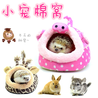 Mini hedgehog hedgehog cotton nest hedgehog cotton Nest / house guinea pig hedgehog porcelain nest