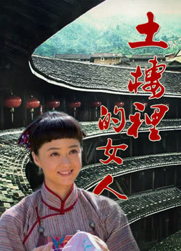 《土楼里的女人》2014年中国大陆剧情电视剧在线观看