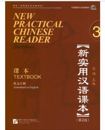 ФОТО W-free shipping New Practical Chinese Reader Textbook 3(2nd Edition)