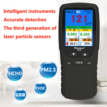 English Menu LCD Digital Formaldehyde Detector Meter Formaldehyde Air Quality Tester Sensor HCHO TVOC PM2.5 Meter Air Analyzers a low power and high precision formaldehyde sensor for the ze08 ch2o small size tester for formaldehyde module