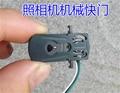 Camera mechanical shutter camera shutter high rotating electromagnet DIY production
