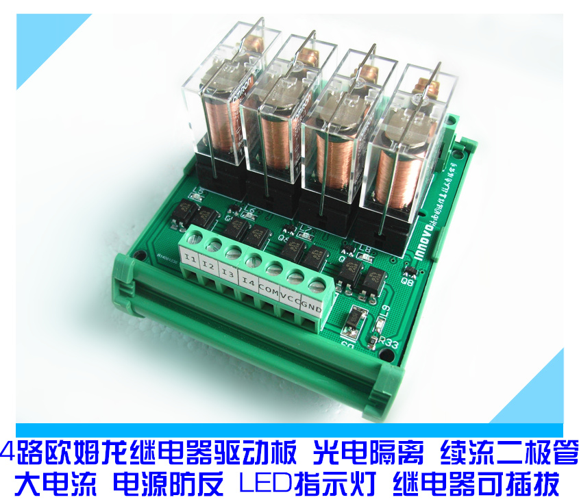 4 way OMRON relay module module four way control board PLC board driver board 8 omron relay module driver board microcontroller module eight plc enlarged board