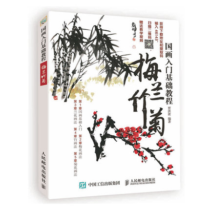 Basic introduction to Chinese ink painting Meilan bamboo chrysanthemum flower painting drawing art book for AdultsBasic introduction to Chinese ink painting Meilan bamboo chrysanthemum flower painting drawing art book for Adults