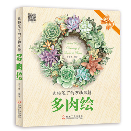 Chinese Pencil Drawing Book  Succulent Plants Multicapacity Process Painting Watercolor Color Pencil Textbook Tutorial Art Book