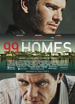 《99个家》2014年美国剧情电影在线观看