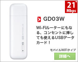 unlocked Emobile GD03W 3G wireless USB Modem