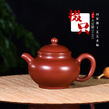 Ore Pottery Teapot Famous Manual Tea Set Gift Customized Manufactor Wholesale Direct Selling Bright Red Robe Only Will Product