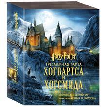 Гарри Поттер. Трехмерная карта Хогвартса и Хогсмида (978-5-04-096801-5, 9 стр., 6+)