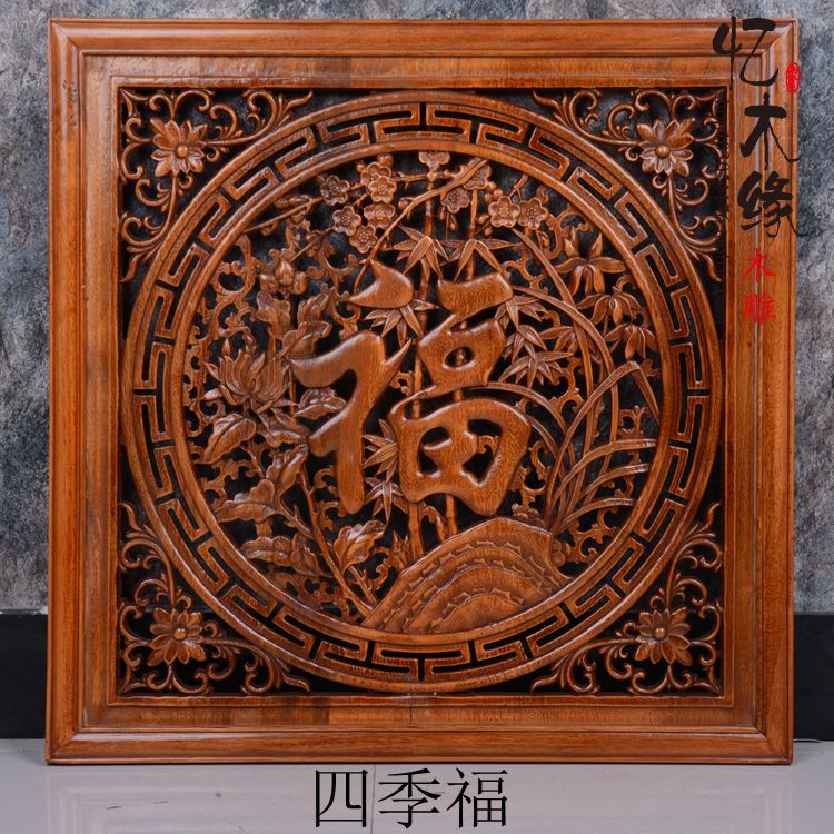 Dongyang wood carving camphorwood Chinese style decoration entrance wall mural hanging pendant background square living room valentine s day heart starlight print tapestry wall hanging decoration