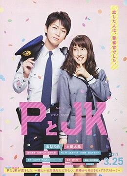 《P与JK》2017年日本喜剧,爱情电影在线观看