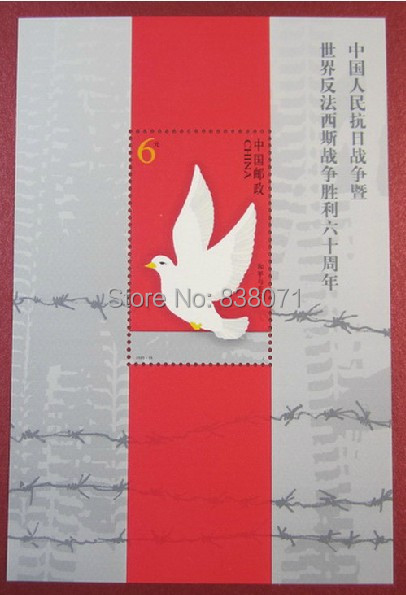 Chronological stamps zhang: 2005-16 of the Chinese people's Anti-Japanese War and the world's anti-fascism war,UNC,free shipping herbert george wells the war of the worlds