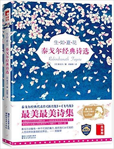 Bilingual Life Likes Summer Flowe Rabindranath Tagore The Crescent Moon Stray Birds / Sheng Ru Xia Hua Chinese Novel Book