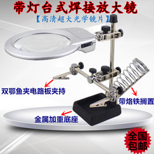 Led multi-functionweldingmagnifyingglass motherboard auxiliary fixture with iron frame table lamp magnifying glassrepair bracket