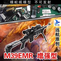 Paper Model CS Scale 1:1 Firearms M39 EMR Battle Gun Assault Rifle Weapon Models Paper Toy For Cosplay