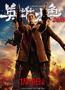 《英雄本色2018》2018年中国大陆,香港剧情,动作电影在线观看