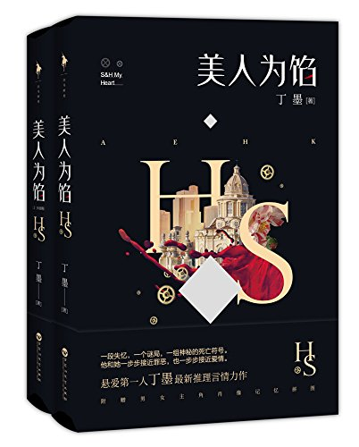 Chinese Reading Book For Adults Sweet Love Story Book Detective