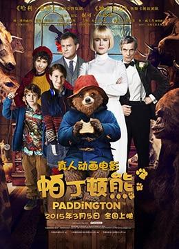 《帕丁顿熊》2014年英国,法国喜剧,动画,家庭动漫在线观看