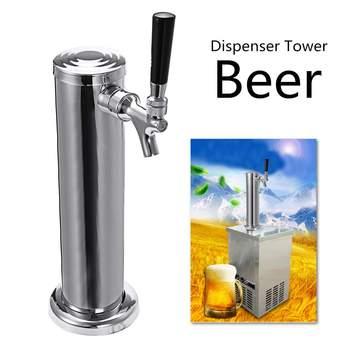 Large Stainless Steel Beer Dispenser Juice Beer Draft Single Dispenser Faucet Tap Drinking Tower Bar Tools Beer Keg Barware