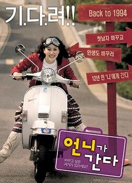 《姐姐走了》2006年韩国电影在线观看