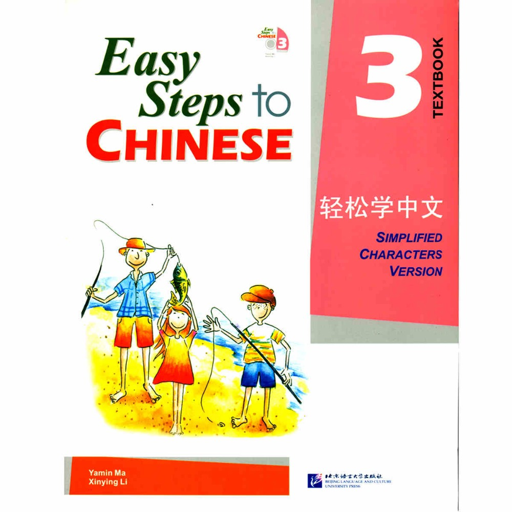 Free shipping Easy Steps to Chinese Textbook 3 (English and Chinese Edition) book for children easy steps to chinese teacher s book volume 1 with cd chinese teaching strategy book for teachers