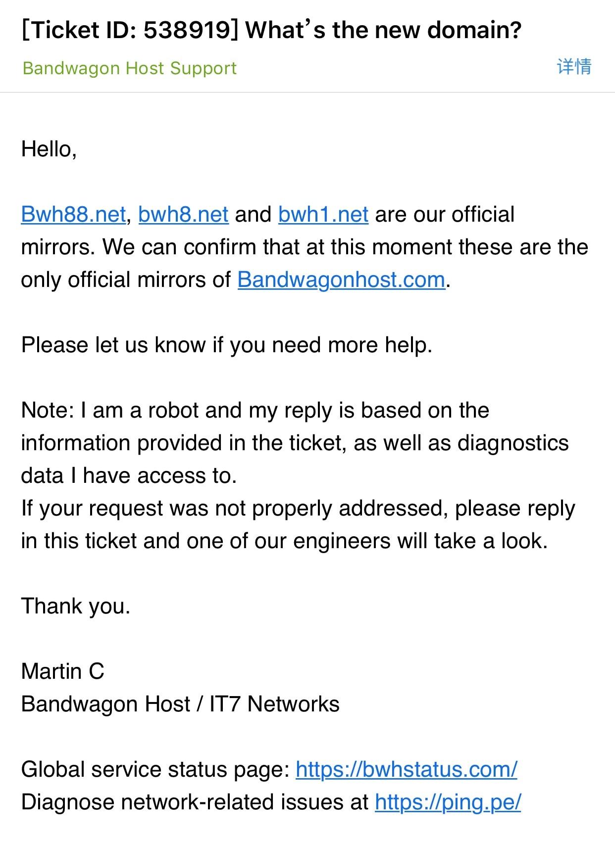 搬瓦工启动新备用域名bwh88.net