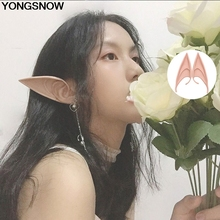 1pair Fake Soft Angel Elf Ears Simulation Ear Props Cosplay Elf Fairy Accessories For Halloween Christmas Event Party Decoration