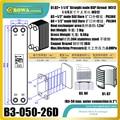 17.5KW Охлаждающая способность R407c для воды SS Плоский шестигранный работает как конденсатор теплового насоса, заменить kaori пластинчатые тепло...