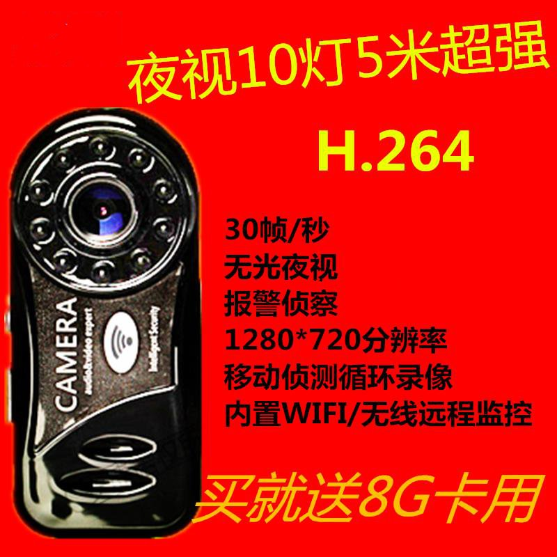 Infrared night vision camera HD DV WIFi remote monitoring head