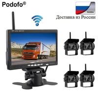 Podofo Беспроводной 4 резервного копирования камеры Парковочные системы ИК Ночное видение Водонепроницаемый с 7 заднего Мониторы для RV грузов