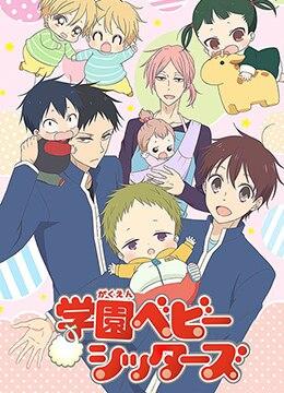 《学园奶爸》2018年日本动画动漫在线观看